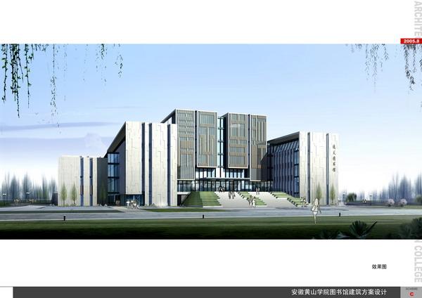 南区图书馆设计方案通过专家评审